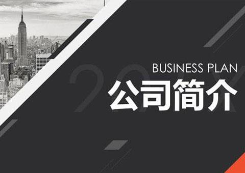 上海溱濤建設工程有限公司公司簡介